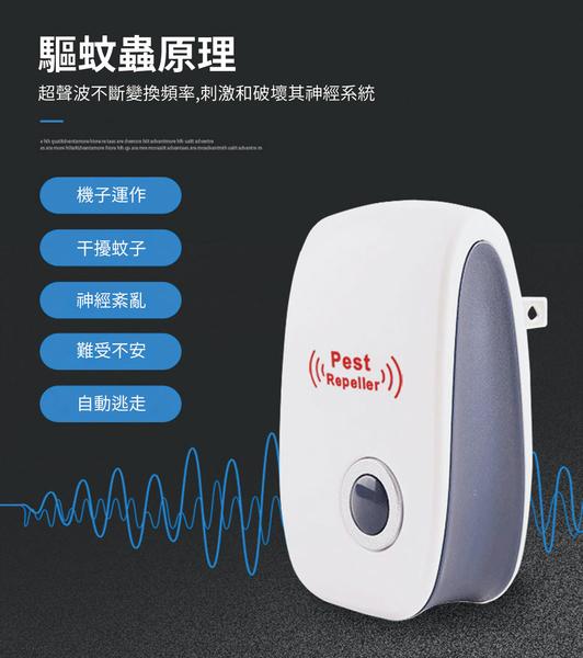 SuperB超聲波驅蚊驅鼠器 超音波 驅蚊器 驅鼠器 驅蟲器 蟑螂 電子驅蚊器 變頻 無干擾 幼兒母嬰可用