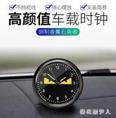 汽車車載電子時鐘多功能數字時鐘車用粘貼式儀表臺裝飾迷你小時鐘PH3311【棉花糖伊人】