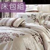 天絲 雙人加大三件式床包枕套組 卡布奇諾
