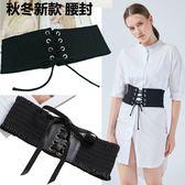 彈力寬腰封女綁帶裝飾配飾復古束腰洋裝黑色超寬腰帶女繫帶歐美 美芭