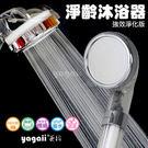 【亞給 yagaii 】淨齡 沐浴器 強效淨化版 淨化你的肌膚年齡 蓮蓬頭