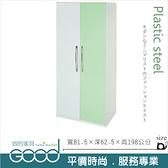 《固的家具GOOD》024-01-AX (塑鋼材質)2.7尺雙開門衣櫥/衣櫃-綠/白色【雙北市含搬運組裝】