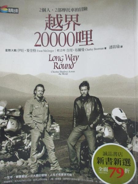 【書寶二手書T1/旅遊_FLK】越界20000哩_伊旺‧麥奎格