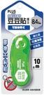 39-141 TG-1121豆豆彩貼魔豆正帶 綠 8.4mm
