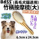 📣此商品48小時內快速出貨🚀》美國Bass》長毛犬貓適用竹柄按摩梳(大)-6.5cm*24.5cm