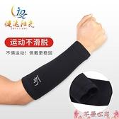 護腕排球護臂女護腕加長護肘男籃球運動關節防扭傷透氣專業護小臂護具 芊墨 上新