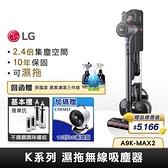【南紡購物中心】【豪禮加碼送】LG樂金 A9K系列 WiFi 濕拖 無線吸塵器 A9K-MAX2 (寂靜灰)
