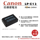 ROWA 樂華 FOR CANON LP-E12 LPE12電池 原廠充電器可用 保固一年 EOS M M2 M10 100D Kiss X7