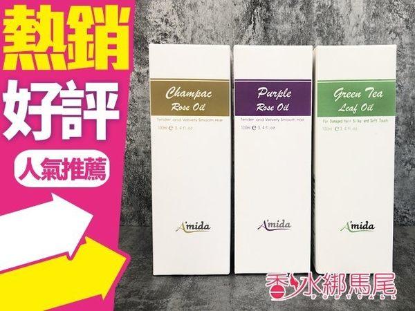 AMIDA 香檳玫瑰油 / 紫玫瑰油 / 綠茶葉油 護髮油 100ML 免沖洗護髮◐香水綁馬尾◐