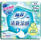 蘇菲清新涼感微涼小黃瓜系列衛生棉 25cm X11P【愛買】