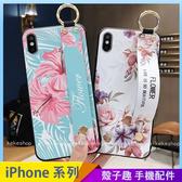 清新淡雅腕帶軟殼 iPhone SE2 XS Max XR i7 i8 i6 i6s plus 手機殼 文藝花朵 影片支架 保護殼保護套 防摔殼