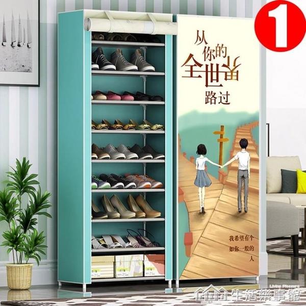 鞋架簡易鞋櫃家用門口多層防塵經濟型宿舍鞋架子收納神器室內好看NMS【樂事館新品】