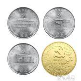 文化紀念幣  中國建黨紀念幣4枚(70、90周年)紀念幣捲拆品相硬幣可可鞋櫃