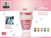 TONOYA 『掀蓋式雙層止滑獨享杯』茶杯水杯水壺水瓶6 色280ml (TNY 91801 )《Midohouse 》
