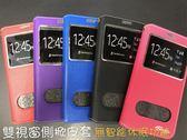 【雙視窗-側翻皮套】SONY Z3 Plus E6553 5.2吋 隱扣皮套 側掀皮套 手機套 書本套 保護殼 掀蓋皮套