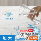 鴻宇 防水保潔墊 雙人加大防水透氣床包式保潔墊 台灣製