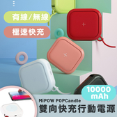 MiPOW Power Cube 10000mAh 無線充電+PD雙向快充行動電源 行動電源 移動電源 10000mAh 充電寶 送收納袋