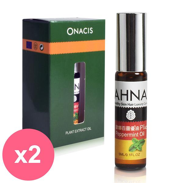特賣會~ONACIS 【AHNA 歐娜】百靈優油 Plus 滾珠瓶 (5ml)-2入組