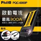 【愛車族】飛樂 PHILO PQC-60...
