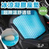 『潮段班』【VR00A206】夏日降溫舒適車用家用凝膠清涼座墊 涼墊 椅墊