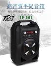 (SP-907N)DAYEN攜帶型音箱喇叭~多功能.可手提USB.教學,會議,跳舞
