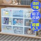 【生活大買家】免運 KC360 六入組 滿足屋收納盒 透明鞋盒 塑膠盒 鞋類收納 衣櫃收納 透明整理箱