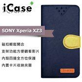 iCase+ SONY Xperia XZ3 側翻皮套(藍)