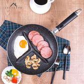 炒鍋 嘉士廚煎盤煎鍋平底鍋不黏鍋少油煙26cm三食煎蛋早餐鍋燃氣專用T 情人節禮物