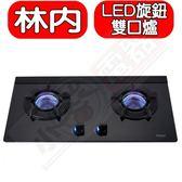 (全省安裝)林內【RB-N212G(B)】雙口內焰玻璃檯面爐鑄鐵爐架黑色LED瓦斯爐
