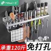 免打孔廚房置物架壁掛太空鋁廚具用品收納架掛件刀架調料架子HL 年貨必備 免運直出
