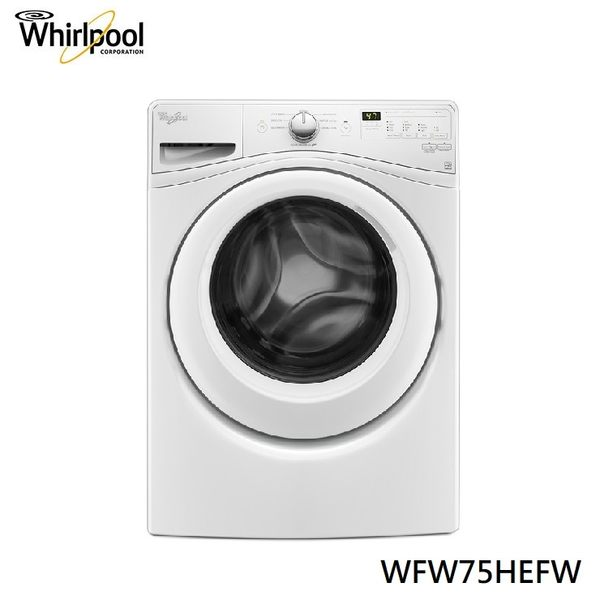 Whirlpool 惠而浦 【WFW75HEFW】 滾筒式15公斤洗衣機『美國原裝進口』
