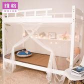 蚊帳  大學生蚊帳宿舍寢室上鋪下鋪0.9m單人床1.2上下床1.5m1.8米防塵頂