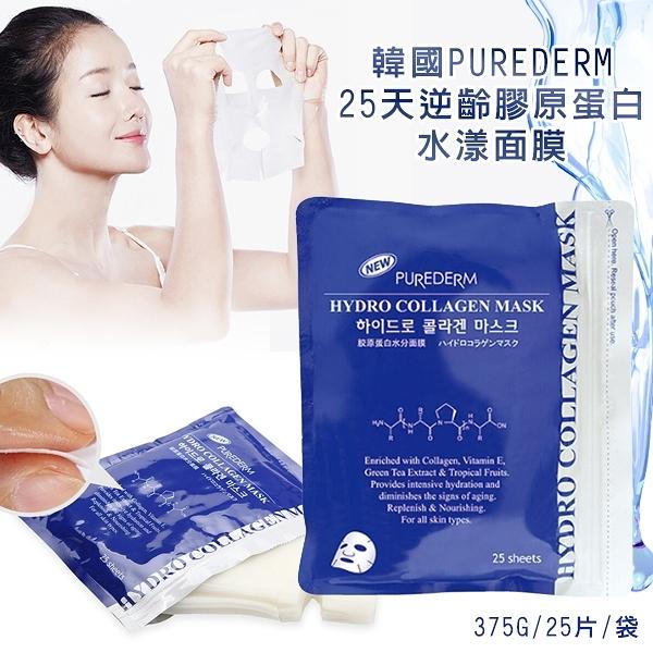 韓國PUREDERM 25天逆齡膠原蛋白水漾面膜/袋