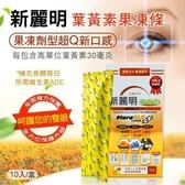 新麗明葉黃素果凍條20克/包-10入/盒-MM