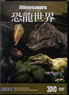 【停看聽音響唱片】【DVD】恐龍世界
