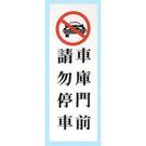新潮指示標語系列  TK大型彩色貼牌-車庫門前請勿停車TK-913 / 個