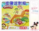 麗嬰兒童玩具館~培樂多Play-Doh創意DIY黏土/披薩派對遊戲組(附黏土)-