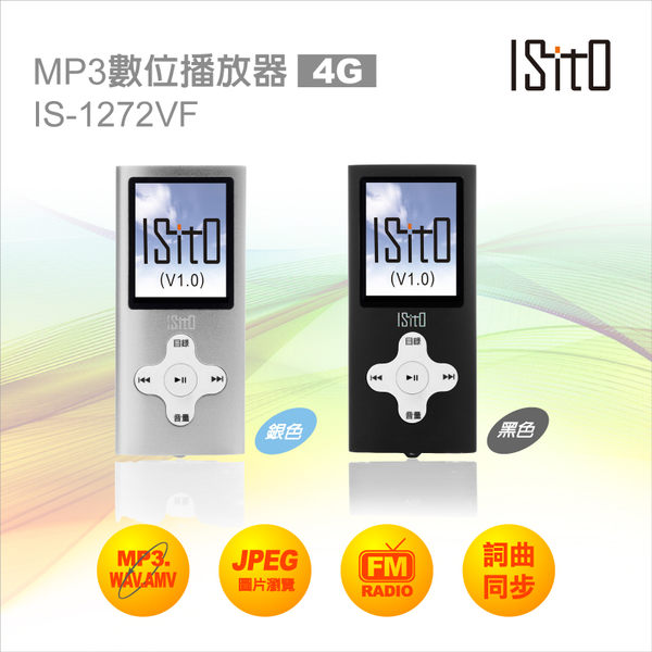ISITO MP4數位播放器(4G) IS-1272VF(R)