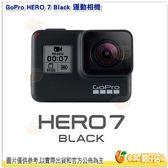 [分期0利率] 送128G170M+原電雙充組+矽膠套+鋼化貼 GoPro HERO 7 Black 極限運動攝影機黑色版公司貨 HERO7