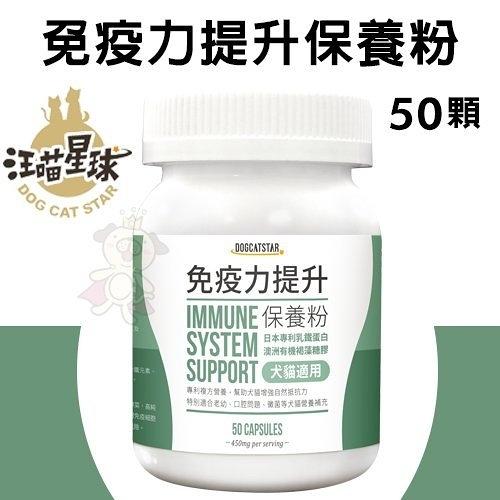 *KING WANG*DogCatStar汪喵星球 免疫力提升保養粉50顆·犬貓營養品