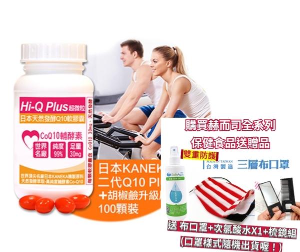 【2002502】日本(世界名廠KANEKA)Hi-Q Plus超微粒天然發酵Q10軟膠囊(100顆/罐)