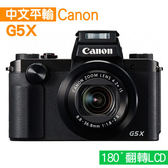 Canon PowerShot G5X F1.8大光圈數位相機*(中文平輸)