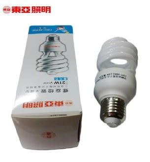 東亞 21W 110V 白光 E27 螺旋省電燈泡 (白光)