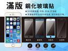 『滿版玻璃保護貼』ASUS ZenFone3 ZE552KL Z012DA 鋼化玻璃貼 螢幕保護貼 滿版鋼化膜 9H硬度