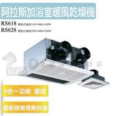 [ALASKA] 阿拉斯加浴室暖風乾燥機/多功能浴室暖風機  SPA衛浴機種(RS618/RS628)