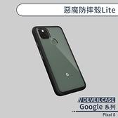 【DEVEILCASE】Google Pixel 5 惡魔防摔殼Lite 手機殼 保護殼 保護套 軍規防摔