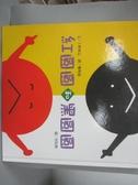 【書寶二手書T8/少年童書_WES】紅圓圓和黑圓圓_上野與志