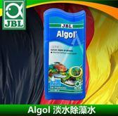 德國JBL珍寶 淡水除藻劑 250ml