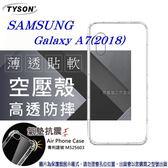 【愛瘋潮】Samsung Galaxy A7(2018) 高透空壓殼 防摔殼 氣墊殼 軟殼 手機殼