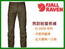 ╭OUTDOOR NICE╮瑞典FJALLRAVEN NILS 男款 G-1000耐磨長褲 橄欖綠 81752 登山褲 休閒褲 防潑水